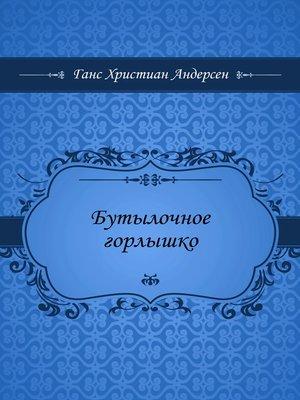 cover image of Бутылочное горлышко