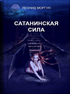 cover image of Сатанинская сила