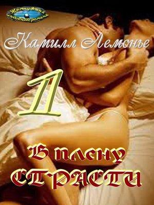cover image of В плену страсти
