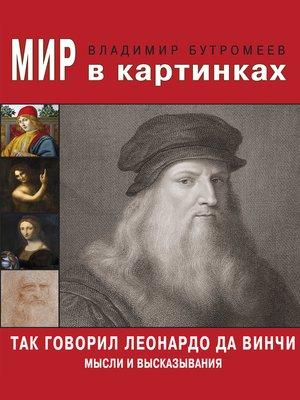 cover image of Так говорил Леонардо да Винчи. Мысли и высказывания.
