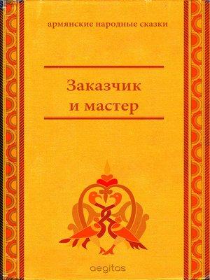 cover image of Заказчик и мастер