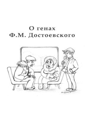cover image of O генах Ф. М. Достоевского