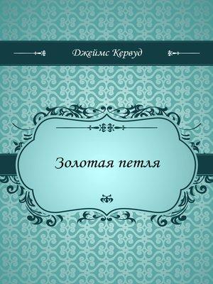 cover image of Золотая петля