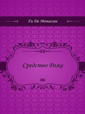 cover image of Средство Роже