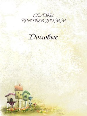 cover image of Домовые