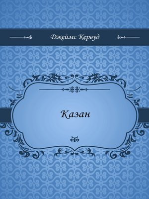 cover image of Казан