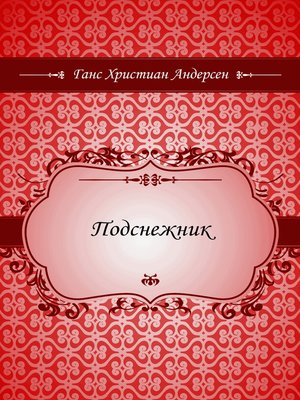 cover image of Подснежник