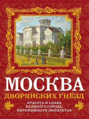 cover image of Москва дворянских гнезд. Красота и слава великого города, пережившего лихолетья