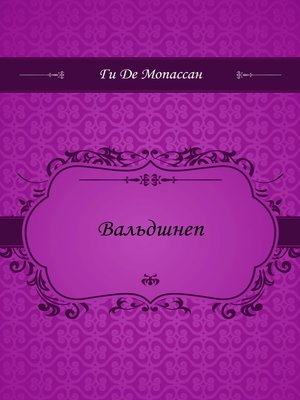 cover image of Вальдшнеп