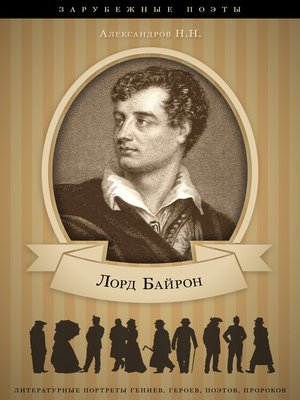 cover image of Джордж Байрон