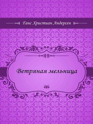 cover image of Ветряная мельница