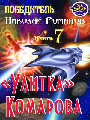 cover image of «Улитка» Комарова