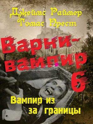 cover image of Варни-Вампир. Книга 6-я. Вампир из-за границы