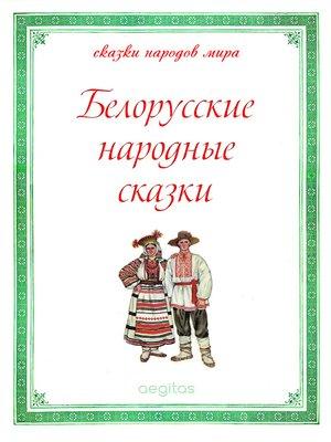 cover image of Белорусские народные сказки