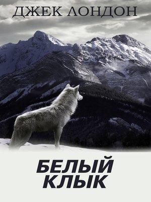 cover image of Белый Клык