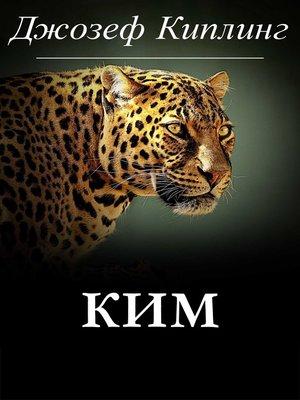 cover image of Ким