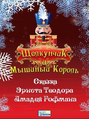 cover image of Щелкунчик и Мышиный король