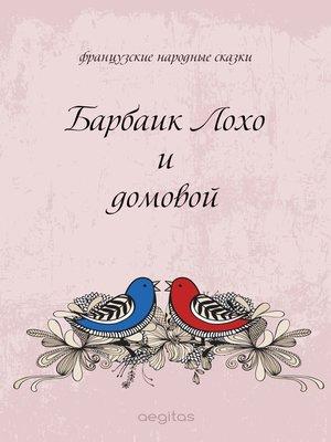 cover image of Барбаик Лохо и домовой
