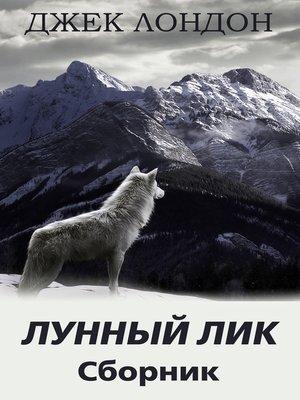 cover image of Лунный лик. Сборник рассказов