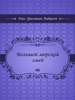 cover image of Большой морской змей