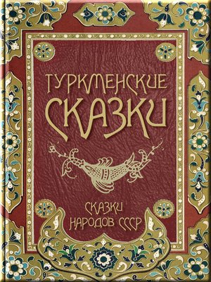 cover image of Туркменские сказки