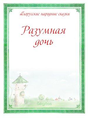 cover image of Разумная дочь