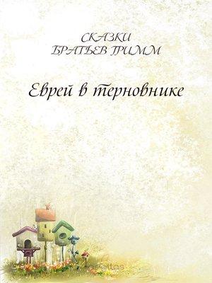 cover image of Еврей в терновнике