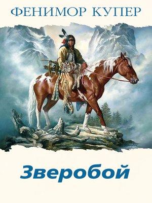 cover image of Зверобой