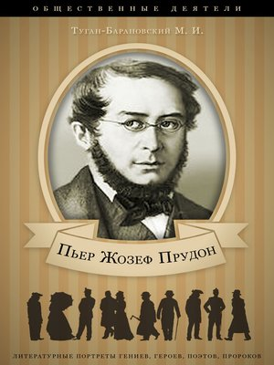 cover image of Пьер Жозеф Прудон
