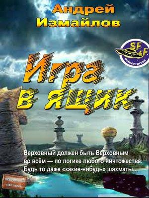 cover image of Игра в ящик