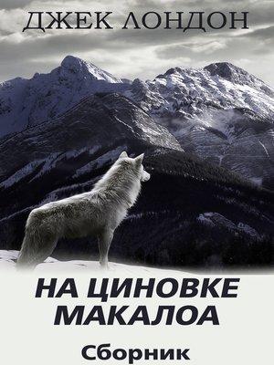 cover image of На циновке Макалоа. Сборник рассказов