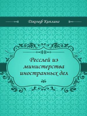 cover image of Ресслей из министерства иностранных дел