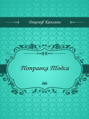 cover image of Поправка Тодса