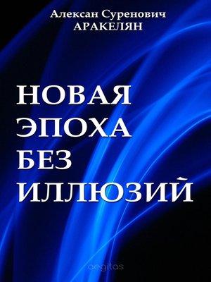 cover image of Новая эпоха
