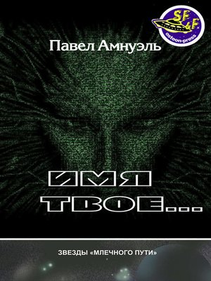 cover image of Имя твое...