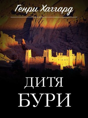 cover image of Дитя бури