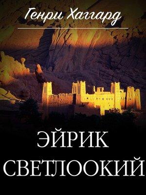 cover image of Эйрик Светлоокий