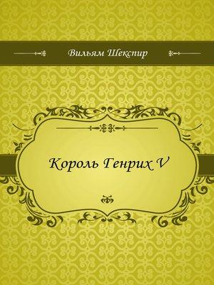 cover image of Король Генрих V