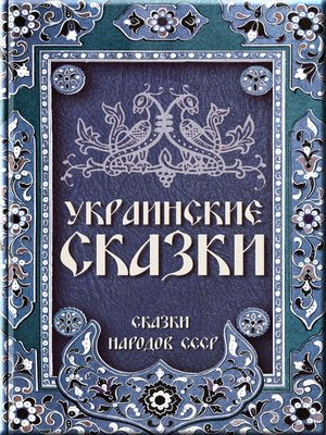 cover image of Украинские сказки