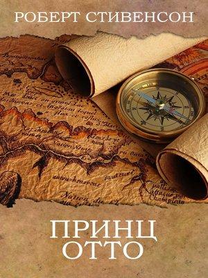 cover image of Принц Отто