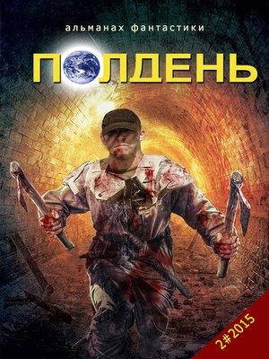"""cover image of Альманах """"Полдень"""""""