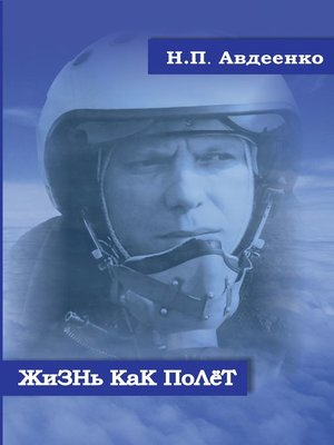 cover image of Жизнь как полёт
