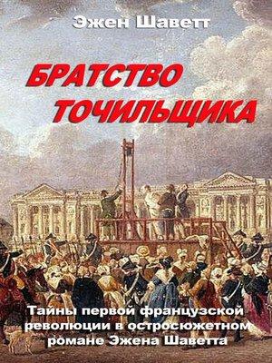 cover image of Братство Точильщика