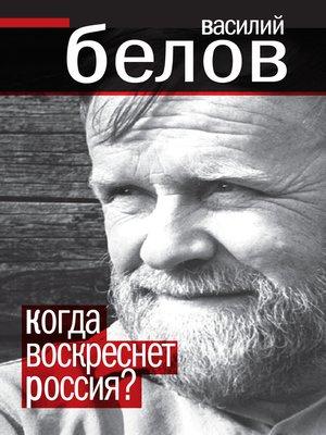 cover image of Когда воскреснет Россия?