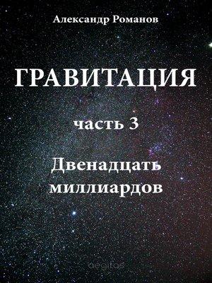 cover image of Двенадцать миллиардов.