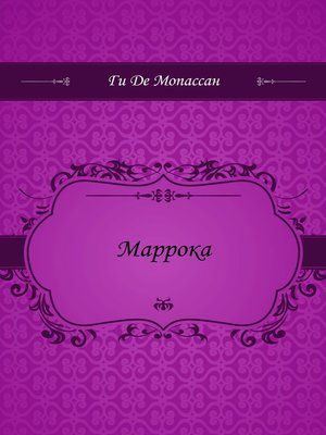 cover image of Маррока
