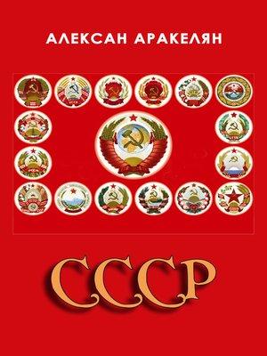 cover image of СССР: социализм — преданная цивилизация