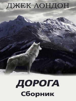 cover image of Дорога. Сборник рассказов
