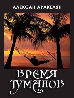 cover image of Время туманов