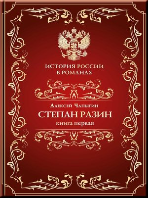 cover image of Разин Степан. Книга первая.